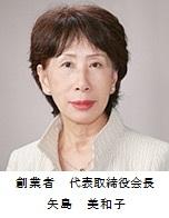 創業者 代表取締役会長 矢島 美和子