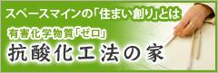 スペースマインでは、奈良県を中心に新築工事・リフォームなど、家族が健康に、そして快適に暮らすことができる家づくりのご提案をさせて頂いております。