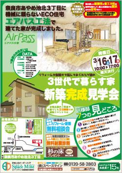3世代で暮らす家 新築完成見学会