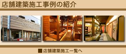 店舗建築の施工事例
