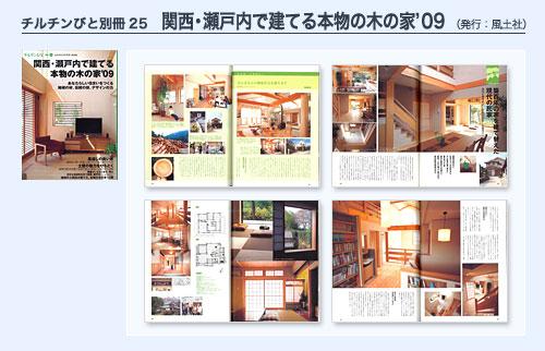 チルチンびと別冊25 関西・瀬戸内で建てる本物の木の家'09