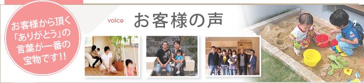 奈良県を中心にスペースマインでリフォーム施工などをしたお客様からお声をいただきましたのでご参考にご覧くださいませ