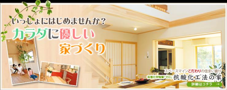 奈良スペースマインのこだわりの住まい創り、抗酸化工法の家にリフォームしませんか?