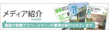 奈良を中心に行なったリフォームなどの施工事例のメディア紹介です