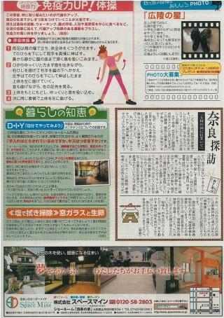住こや家通信 vol.46 2011winter号3