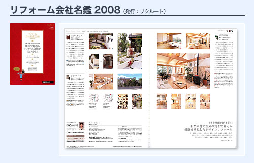 リフォーム会社名鑑2008
