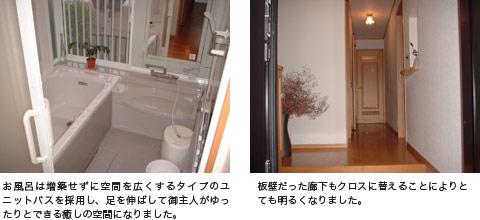 奥様が快適に家事をして頂ける空間リフォーム5