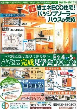 N様邸新築完成見学会!!!1