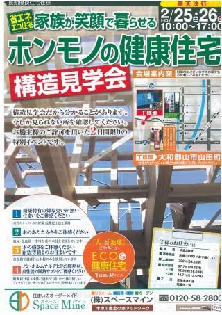 新築構造見学会開催!!!1