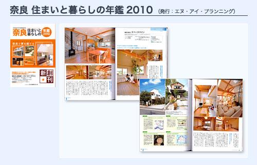 奈良 住まいと暮らしの年鑑2010