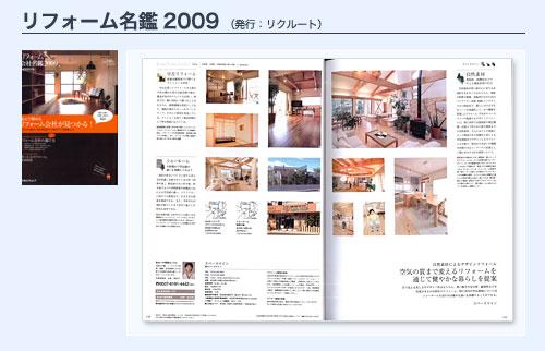 リフォーム名鑑2009