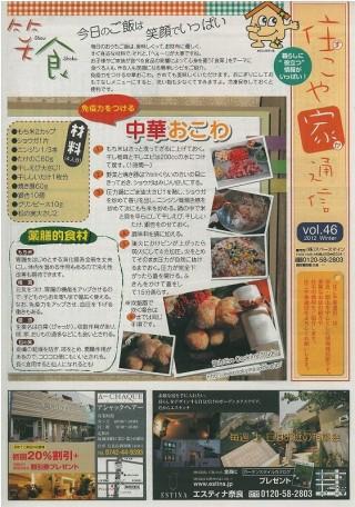 住こや家通信 vol.46 2011winter号1