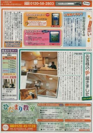 住こや家通信 vol.46 2011winter号2