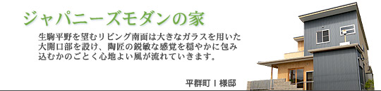 ジャパニーズモダンの家|新築|奈良県