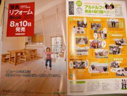 奈良の情報誌2