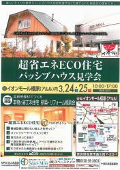 十津川モデルハウス「続編」3