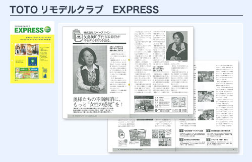 TOTOリモデルクラブEXPRESS