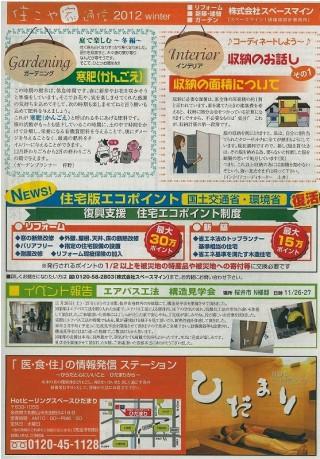 住こや家通信 vol.46 2011winter号4