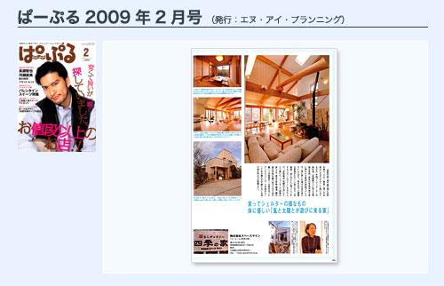 ぱーぷる 2009年2月号