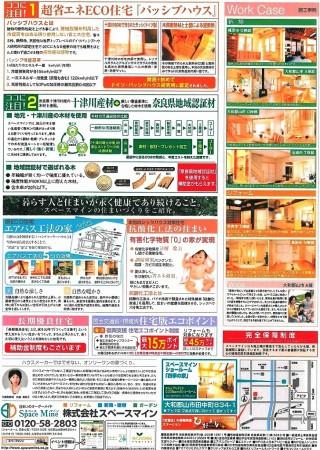 パッシブハウス見学会&省エネ住宅相談会2