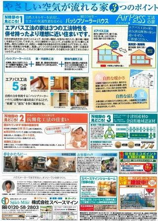 N様邸新築完成見学会!!!2