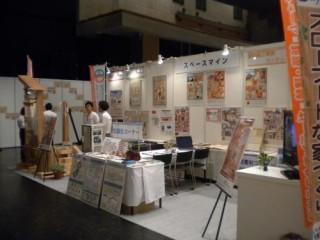 MYホームフェスタ2011 IN 奈良