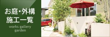 スペースマインが手がけたお庭・外構リフォーム、ガーデンリフォームの施工事例はこちら